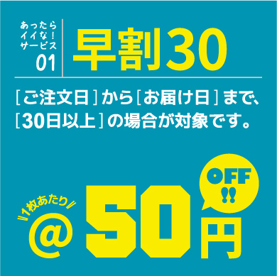 【早割30】1枚あたり50円OFF!!