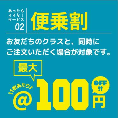 【便乗割】1枚あたり最大100円OFF!!