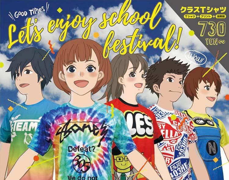 クラスTシャツ Tシャツ+プリント+消費税=730円~
