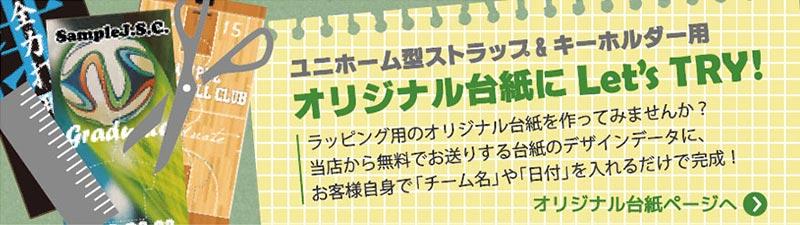 ユニフォーム型ストラップ&キーホルダー用オリジナル台紙にLet's TRY!