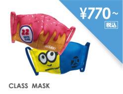 洗えるクラスマスク